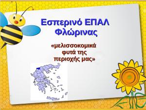 Στιγμιότυπο από 2015-06-04 10:58:06